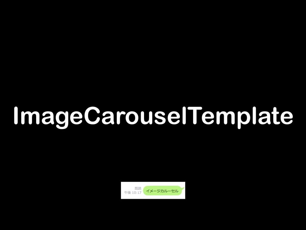 ImageCarouselTemplate