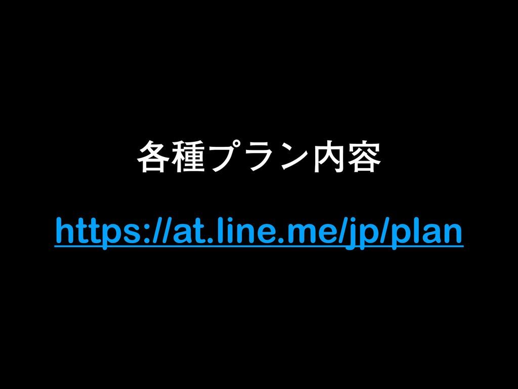֤छϓϥϯ༰ https://at.line.me/jp/plan