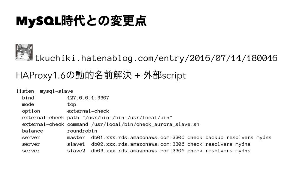 MySQLͱͷมߋ tkuchiki.hatenablog.com/entry/2016...
