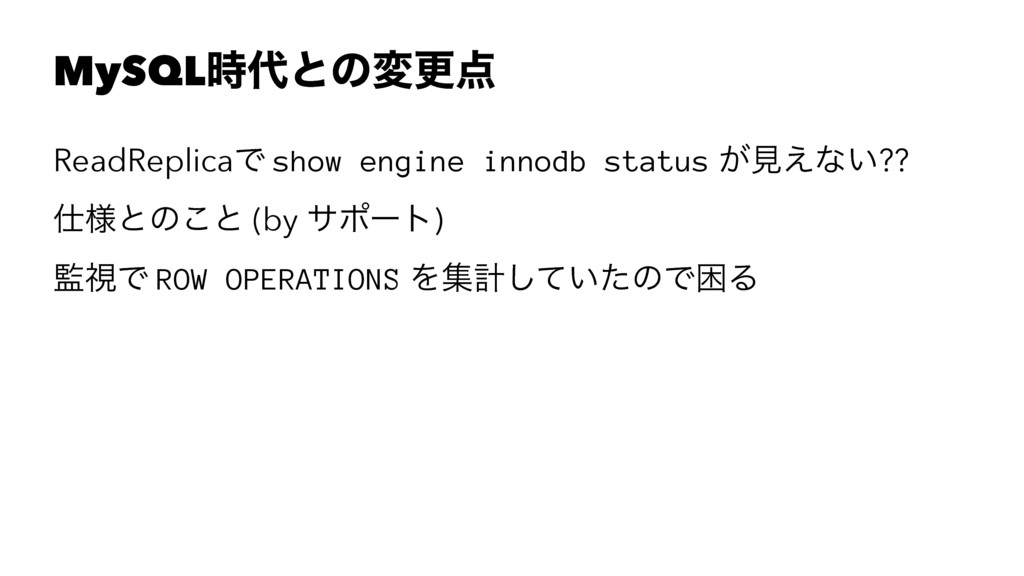 MySQL࣌୅ͱͷมߋ఺ ReadReplicaͰ show engine innodb st...