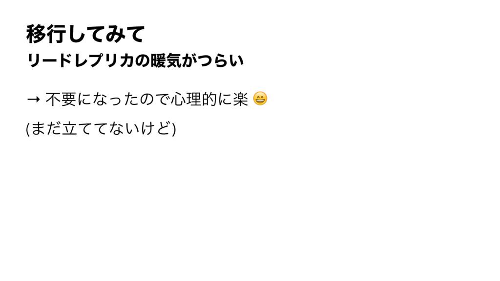 Ҡߦͯ͠Έͯ ϦʔυϨϓϦΧͷஆؾ͕ͭΒ͍ → ෆཁʹͳͬͨͷͰ৺ཧతʹָ ! (·ཱͩͯͯͳ...