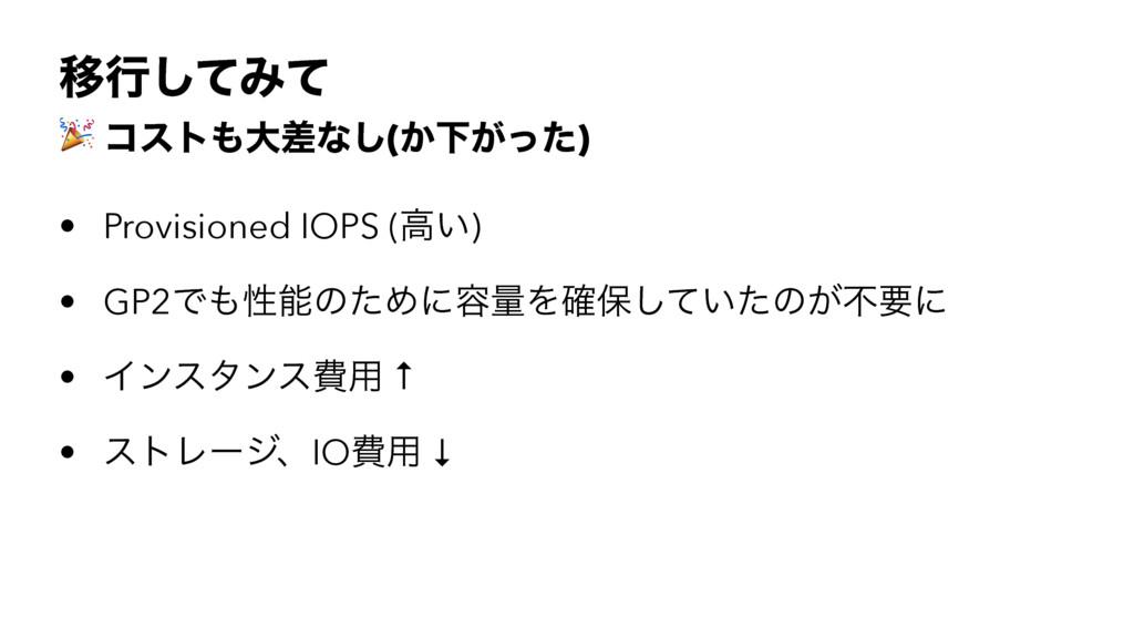 Ҡߦͯ͠Έͯ ! ίετେࠩͳ͠(͔Լ͕ͬͨ) • Provisioned IOPS (ߴ͍...