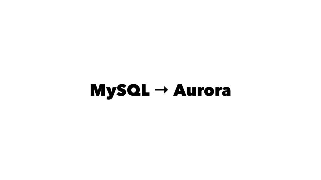 MySQL → Aurora
