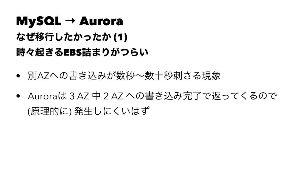 MySQL → Aurora ͳͥҠߦ͔͔ͨͬͨ͠ (1) ʑى͖ΔEBS٧·Γ͕ͭΒ͍ •...