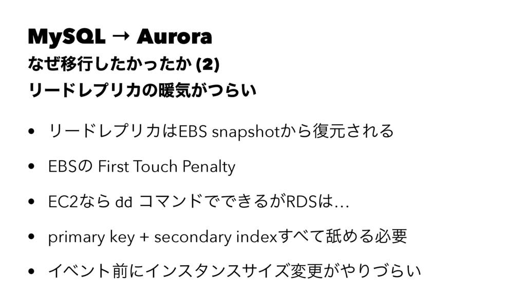 MySQL → Aurora ͳͥҠߦ͔͔ͨͬͨ͠ (2) ϦʔυϨϓϦΧͷஆؾ͕ͭΒ͍ • ...