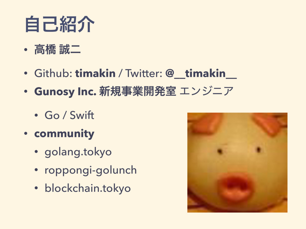 ࣗݾհ • ߴڮ ೋ • Github: timakin / Twitter: @__ti...