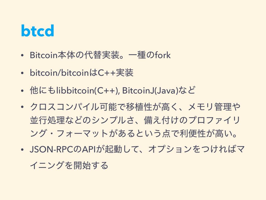 btcd • Bitcoinຊମͷସ࣮ɻҰछͷfork • bitcoin/bitcoin...