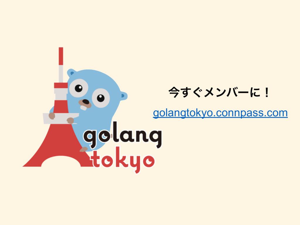 golangtokyo.connpass.com ࠓ͙͢ϝϯόʔʹʂ