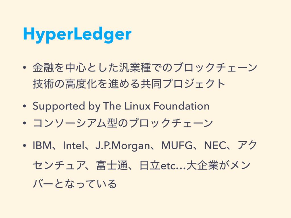 HyperLedger • ۚ༥Λத৺ͱͨ͠൚ۀछͰͷϒϩοΫνΣʔϯ ٕज़ͷߴԽΛਐΊΔڞ...