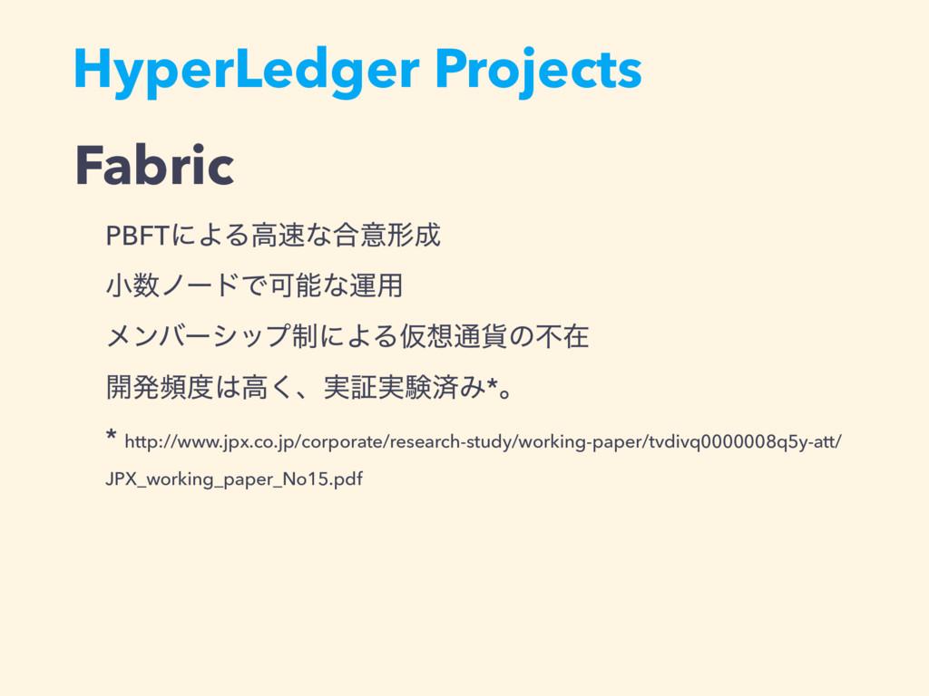 HyperLedger Projects Fabric PBFTʹΑΔߴͳ߹ҙܗ খϊ...