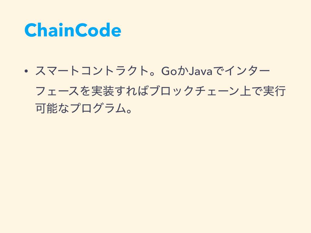 ChainCode • εϚʔτίϯτϥΫτɻGo͔JavaͰΠϯλʔ ϑΣʔεΛ࣮͢Εϒ...