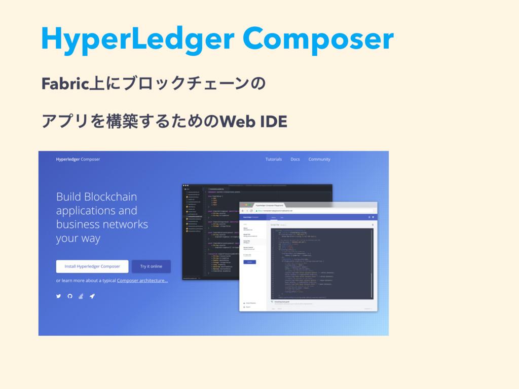 HyperLedger Composer Fabric্ʹϒϩοΫνΣʔϯͷ ΞϓϦΛߏங͢Δ...