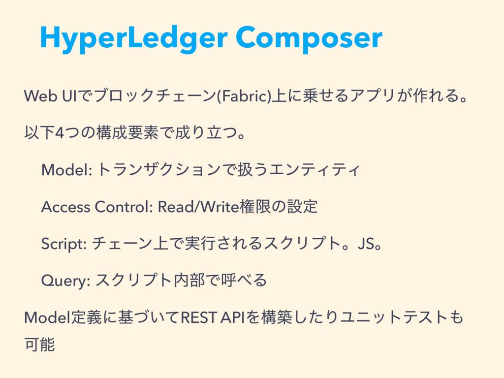 HyperLedger Composer Web UIͰϒϩοΫνΣʔϯ(Fabric)্ʹ...