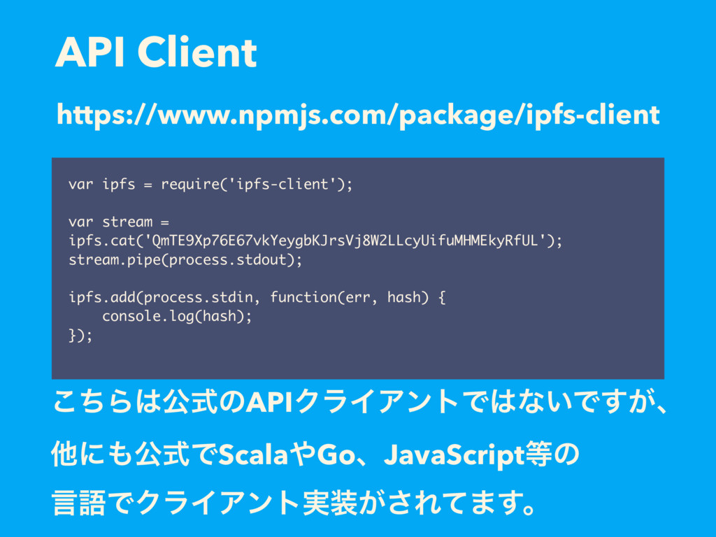API Client var ipfs = require('ipfs-client'); v...