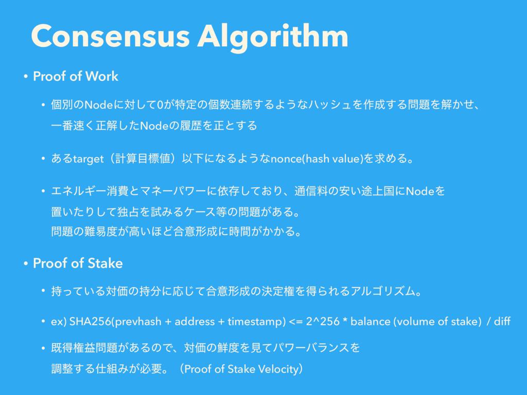 Consensus Algorithm • Proof of Work • ݸผͷNodeʹର...