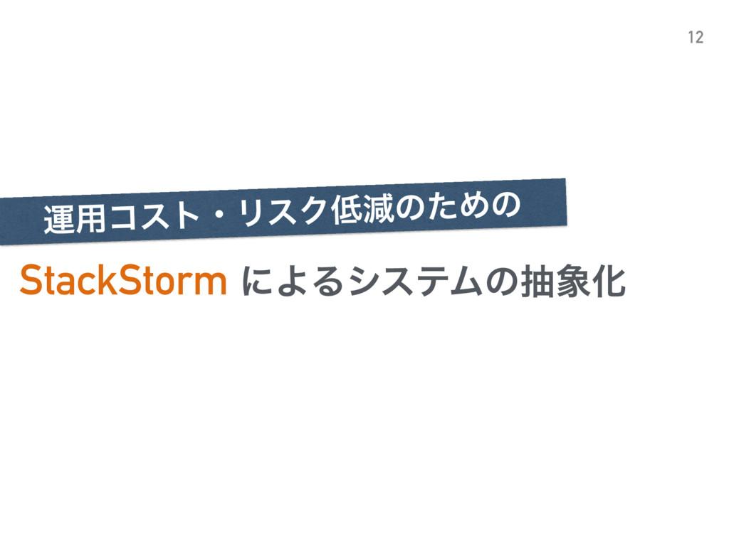 12 StackStorm ʹΑΔγεςϜͷநԽ ӡ༻ίετɾϦεΫݮͷͨΊͷ