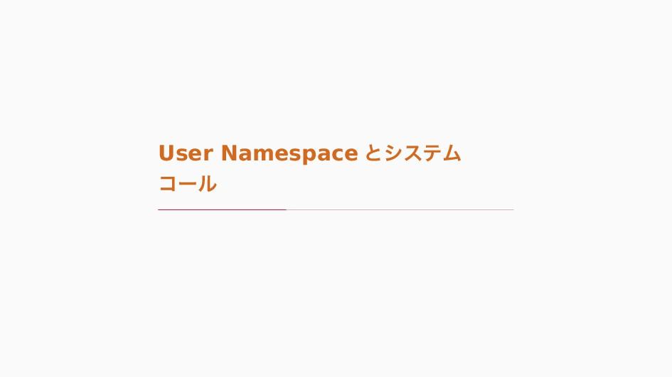 User Namespace 〝てとふわ ぢが゚