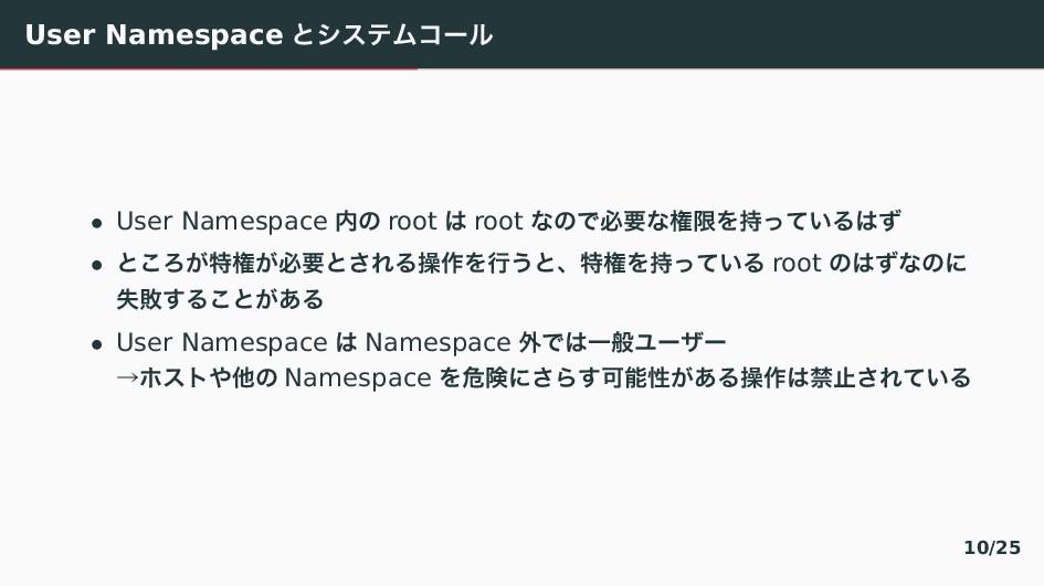 User Namespace 〝てとふわぢが゚ • User Namespace 〣 roo...