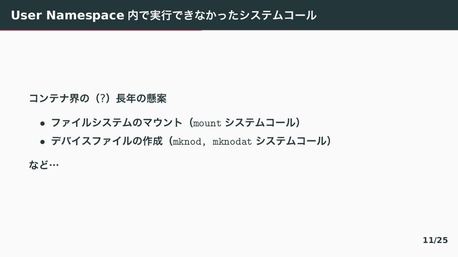 User Namespace 〜࣮ߦ〜 〟〘〔てとふわぢが゚ ぢアふべք〣ʢ?ʣ〣ݒҊ...