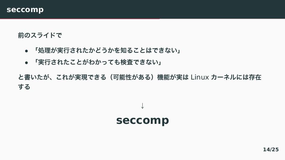 seccomp લ〣とぐへ〜 • ʮॲཧ࣮ߦ《ぁ〔〞⿸ぇ〈〝〤〜 〟⿶ʯ • ʮ࣮...
