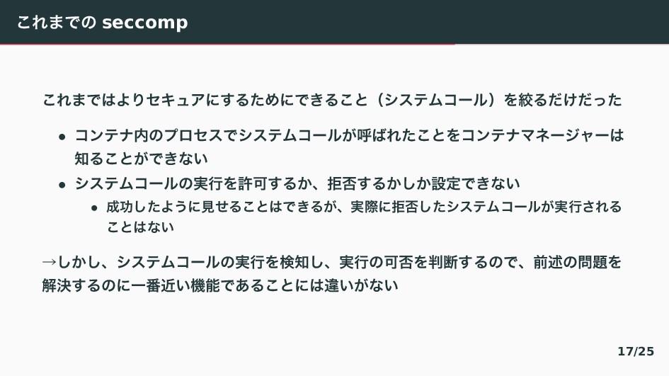 〈ぁ〳〜〣 seccomp 〈ぁ〳〜〤〽〿なずゔぎ〠『〔〶〠〜 〈〝ʢてとふわぢが゚ʣぇߜ...