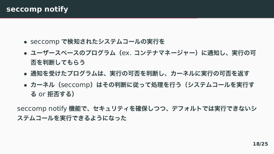 seccomp notify • seccomp 〜ݕ《ぁ〔てとふわぢが゚〣࣮ߦぇ • ゕが...