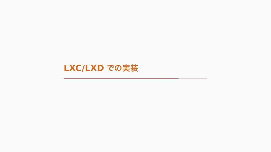 LXC/LXD 〜〣࣮