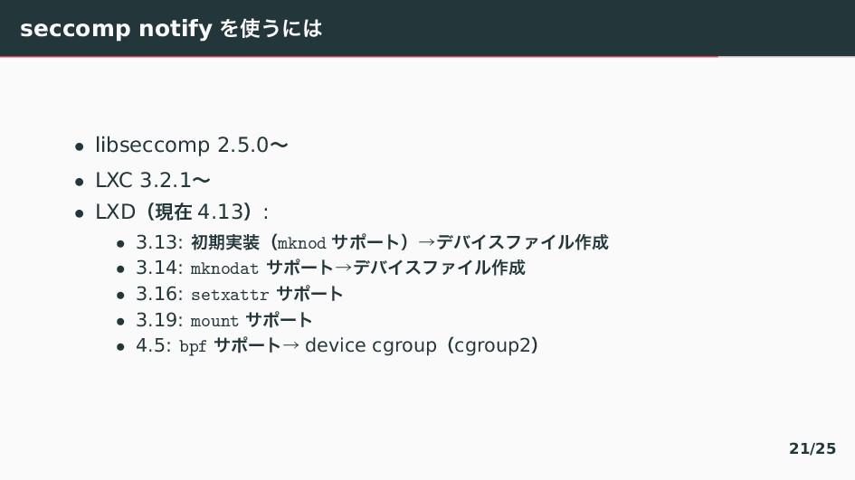 seccomp notify ぇ⿸〠〤 • libseccomp 2.5.0ʙ • LXC ...