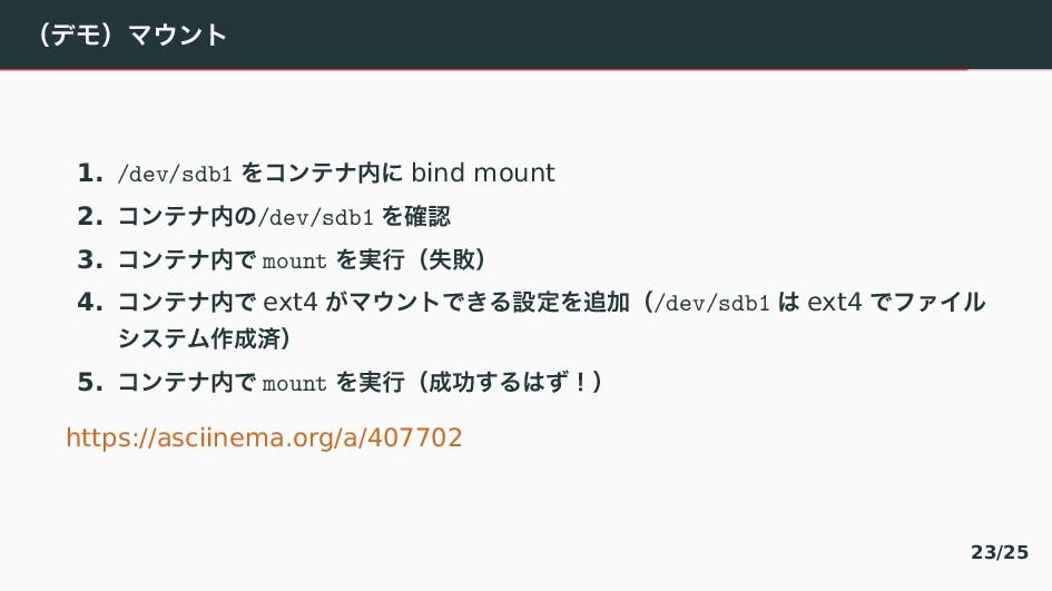 ʢぶゑʣろげアぷ 1. /dev/sdb1 ぇぢアふべ〠 bind mount 2. ぢアふ...
