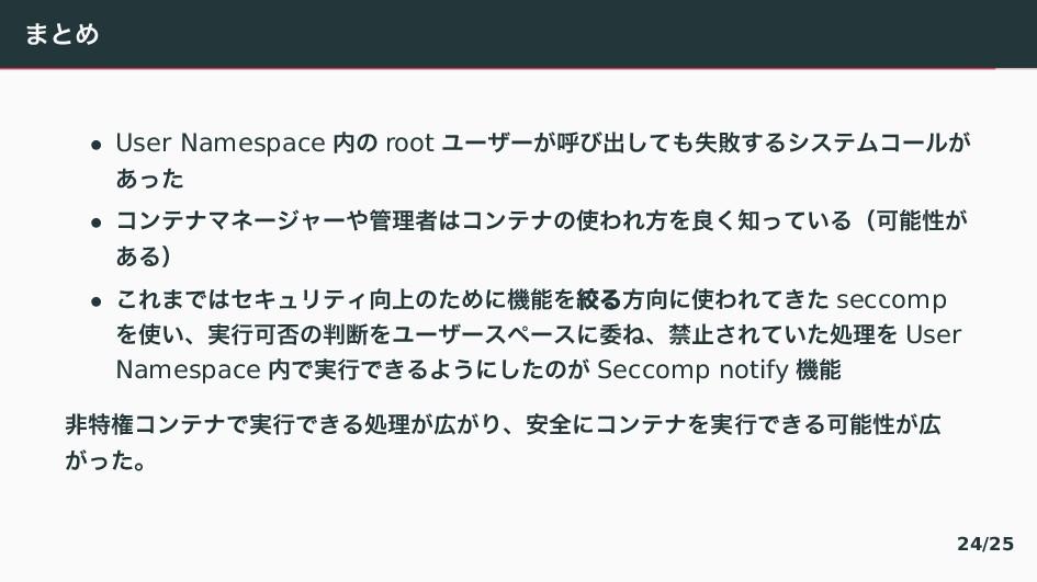 〳〝〶 • User Namespace 〣 root ゕがづがݺ〨ग़「〛〷ࣦഊ『てとふ...
