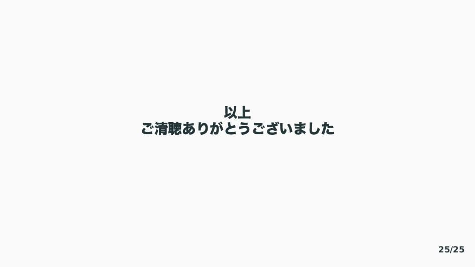 Ҏ্ ͝ਗ਼ௌ͋Γ͕ͱ͏͍͟͝·ͨ͠ 25/25