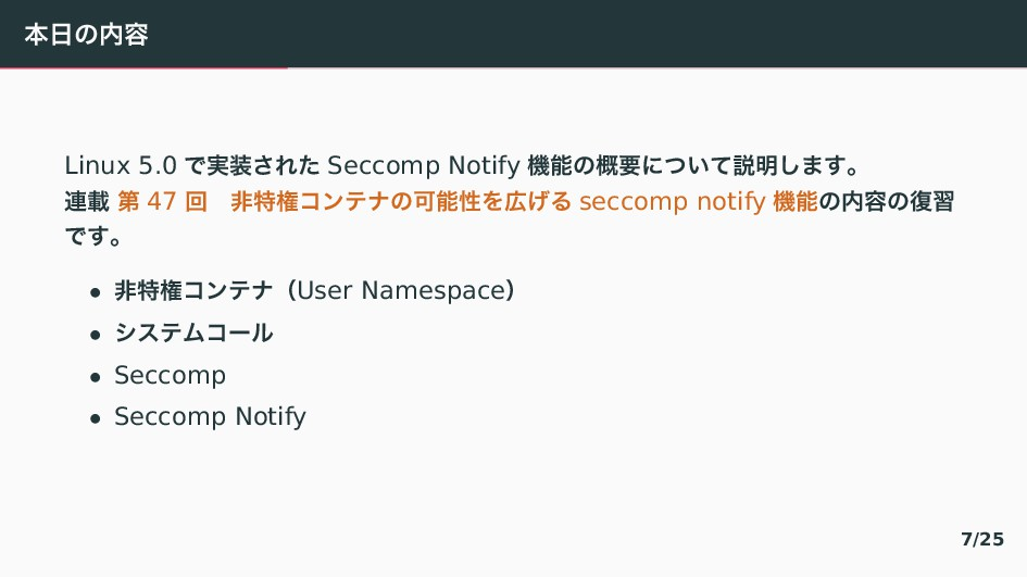 ຊ〣༰ Linux 5.0 〜࣮《ぁ〔 Seccomp Notify ػ〣֓ཁ〠〙⿶〛...