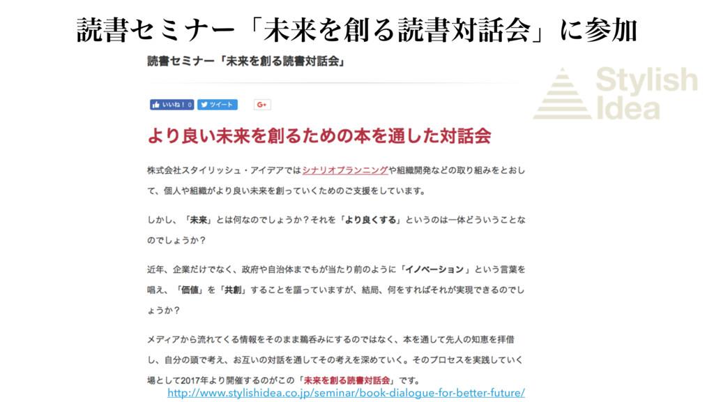http://www.stylishidea.co.jp/seminar/book-dialo...