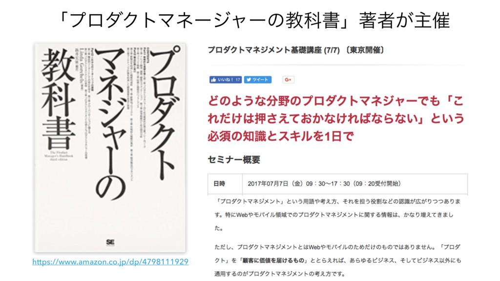 ʮϓϩμΫτϚωʔδϟʔͷڭՊॻʯஶऀ͕ओ࠵ https://www.amazon.co.jp...