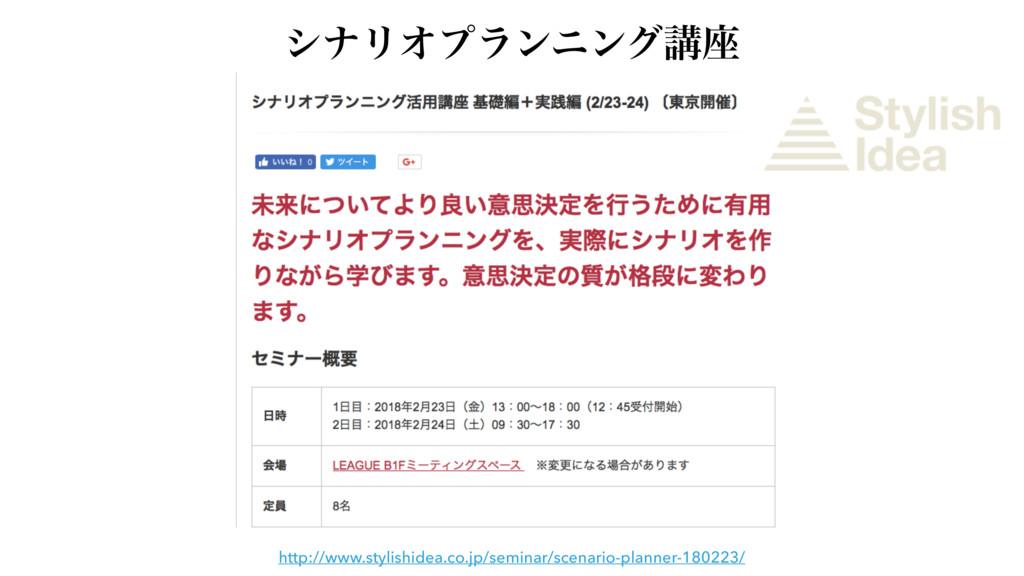 γφϦΦϓϥϯχϯάߨ࠲ http://www.stylishidea.co.jp/semin...