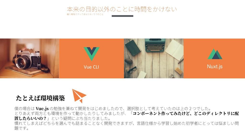 Vue CLI Nuxt.js