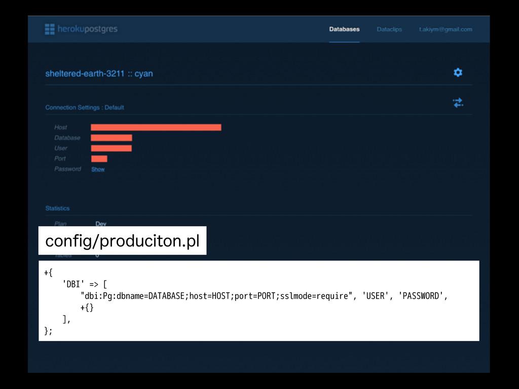 """+{ 'DBI' => [ """"dbi:Pg:dbname=DATABASE;host=HOST..."""