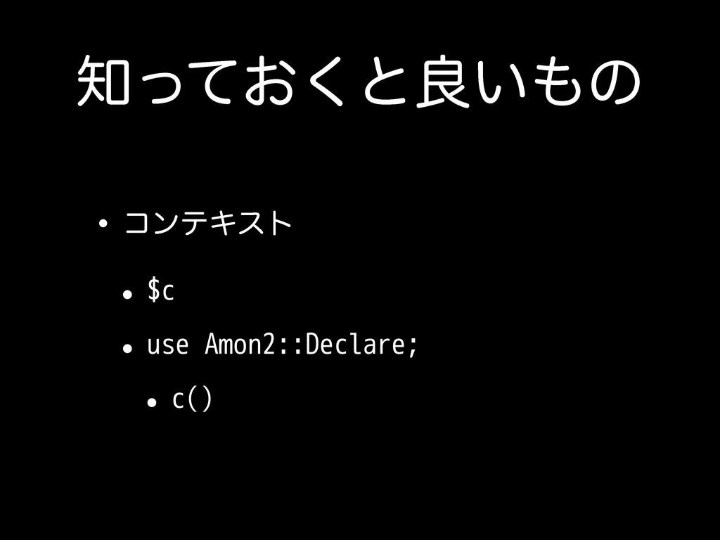 ͓ͬͯ͘ͱྑ͍ͷ wίϯςΩετ •$c •use Amon2::Declare; •c()