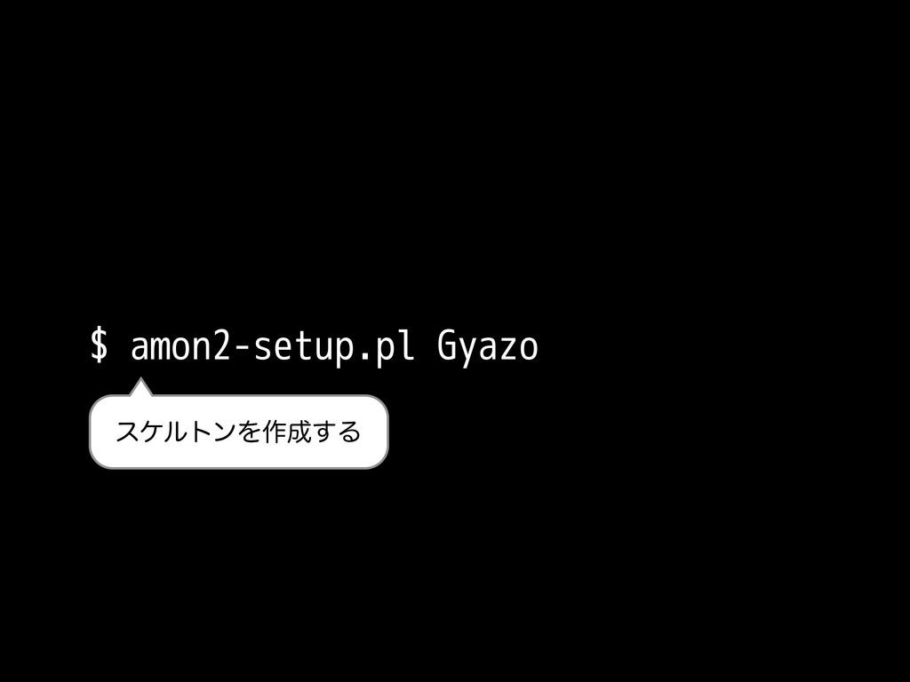 $ amon2-setup.pl Gyazo εέϧτϯΛ࡞͢Δ