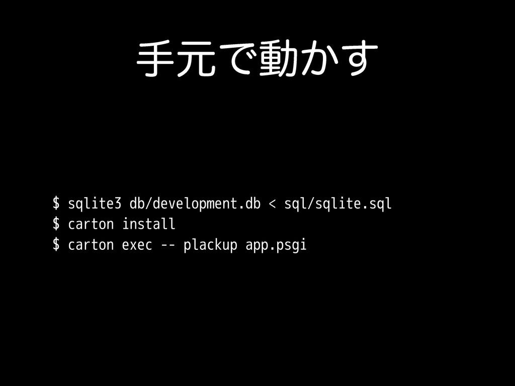 खݩͰಈ͔͢ $ sqlite3 db/development.db < sql/sqlite...