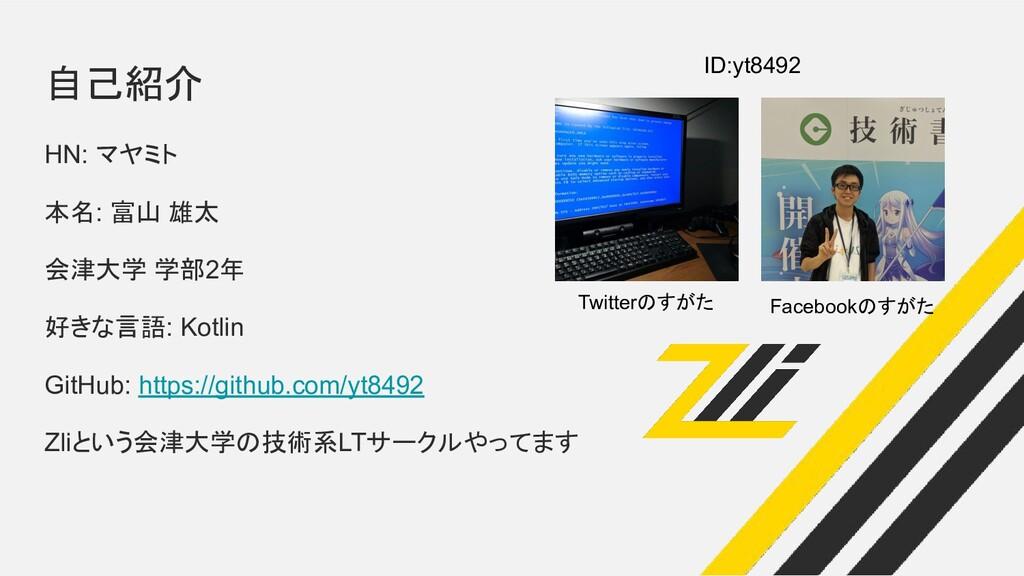 自己紹介 HN: マヤミト 本名: 富山 雄太 会津大学 学部2年 好きな言語: Kotlin...