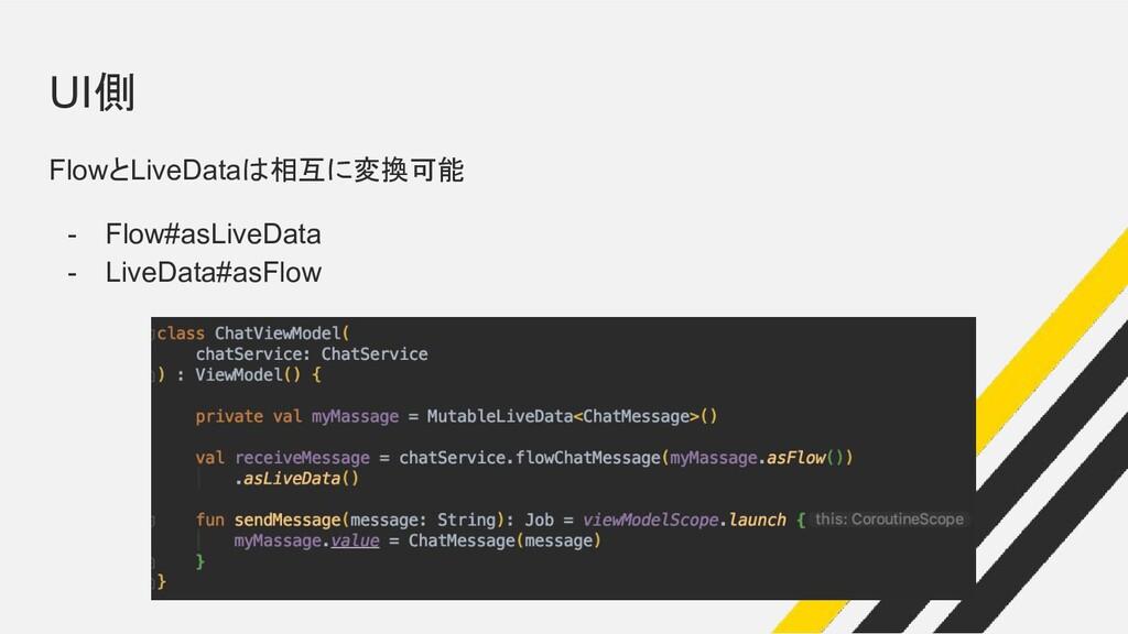 UI側 FlowとLiveDataは相互に変換可能 - Flow#asLiveData - L...