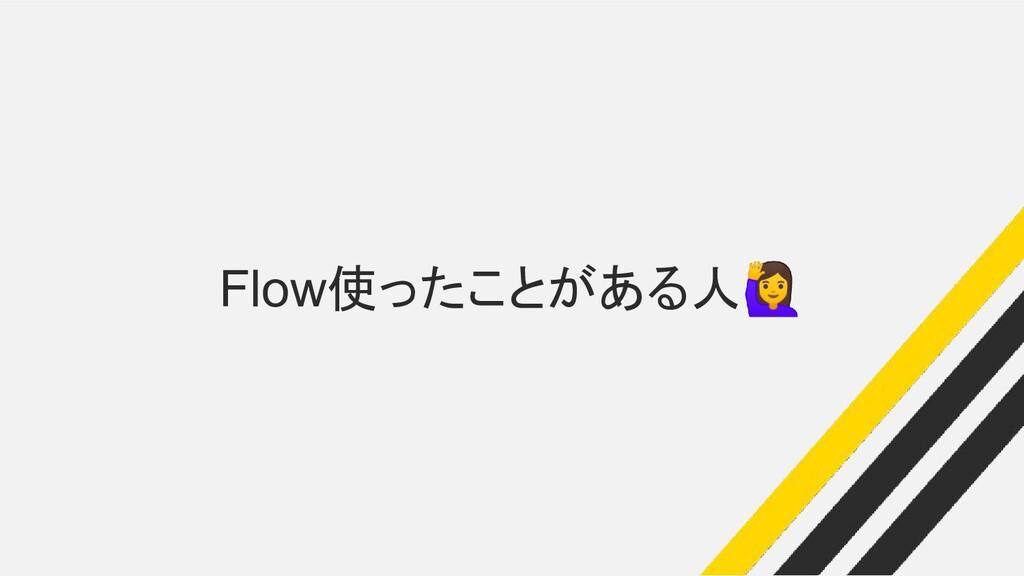 Flow使ったことがある人