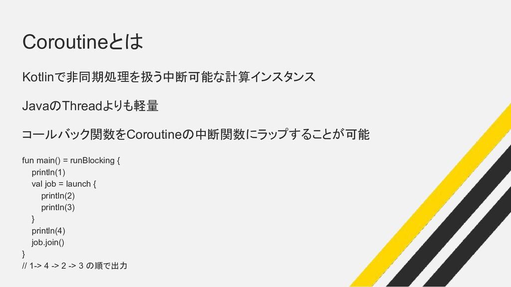 Coroutineとは Kotlinで非同期処理を扱う中断可能な計算インスタンス JavaのT...