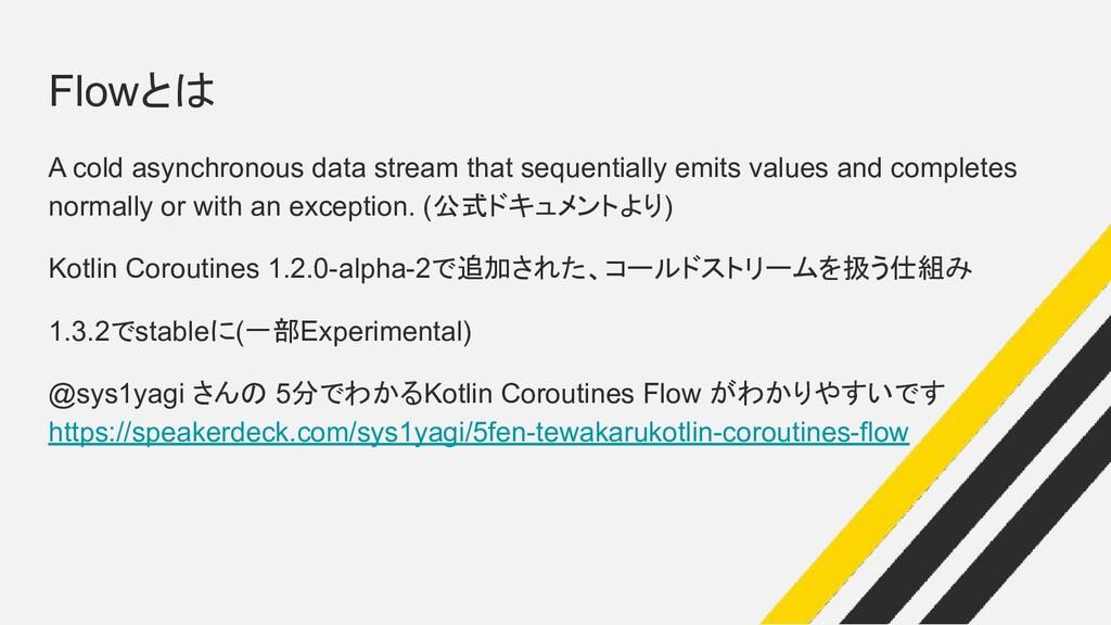 Flowとは A cold asynchronous data stream that seq...