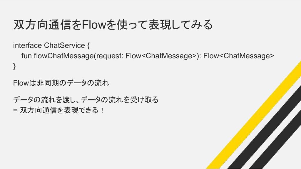双方向通信をFlowを使って表現してみる interface ChatService { fu...