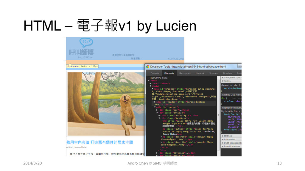 HTML – 電子報v1 by Lucien 2014/3/20 Andro Chen...