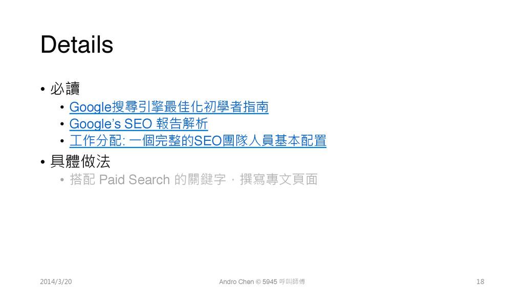 "Details • 必讀"" • Google搜尋引擎最佳化初學者指南"" • Goog..."
