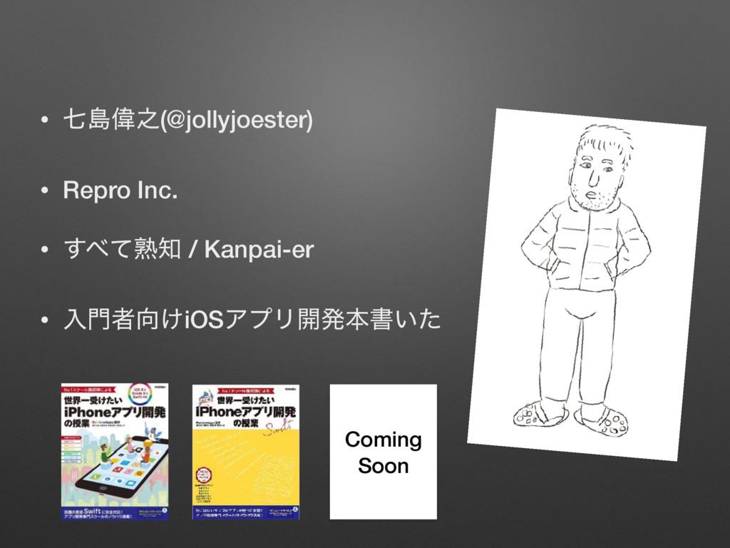 • ࣣౡҒ೭(@jollyjoester) • Repro Inc. • ͯ͢ख़ / Ka...