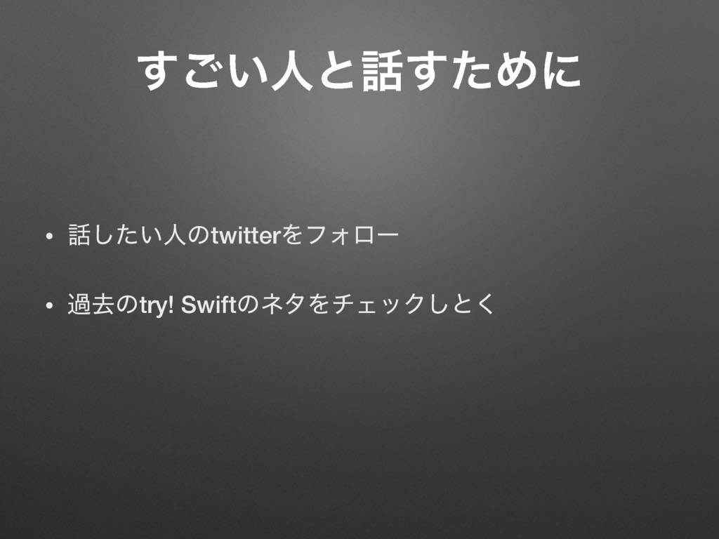 ͍͢͝ਓͱͨ͢Ίʹ • ͍ͨ͠ਓͷtwitterΛϑΥϩʔ • աڈͷtry! Swift...